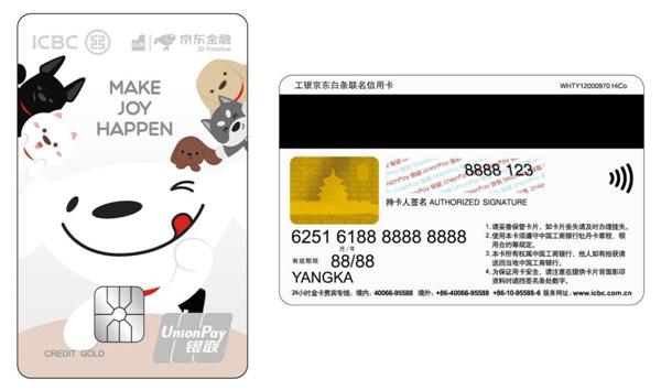 京东金融联合中国工商银行推出工银京东白条联名信用卡