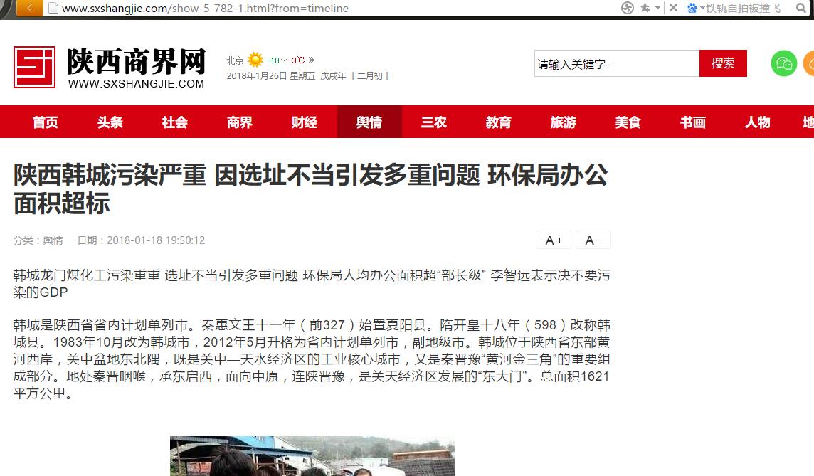 陕西韩城污染严重 因选址不当引发多重问题 环保局办公面积超标