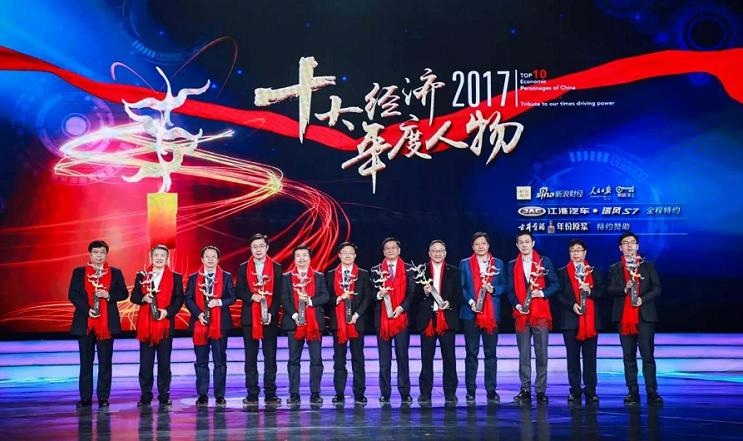 雷军周鸿祎等企业家荣膺2017十大经济年度人物的照片