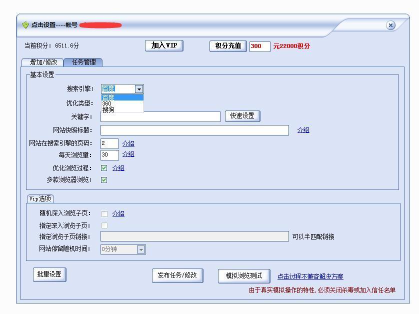 seo学习:pk搜索引擎中内容和点击那个是王道?