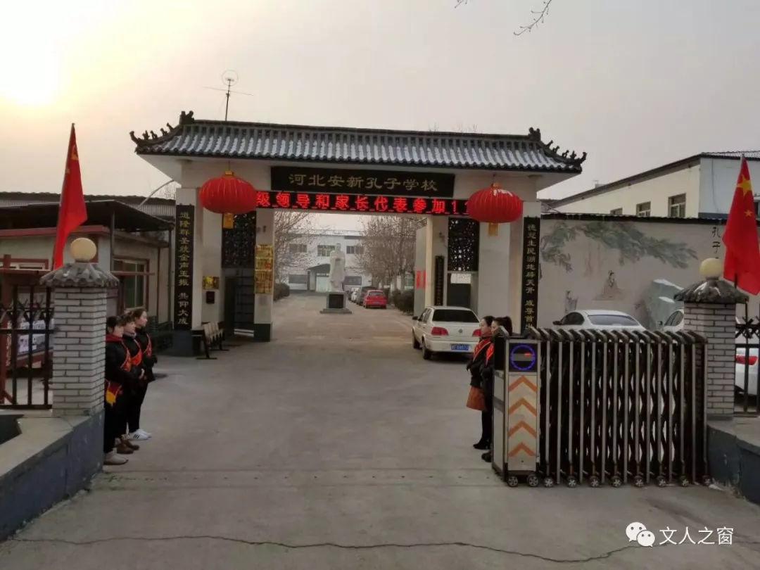 河北省国学学会国学公益报告会在雄安新区孔子学校举行