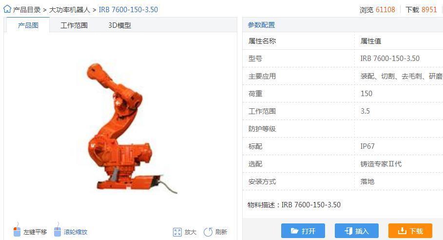 大功率机器人模型