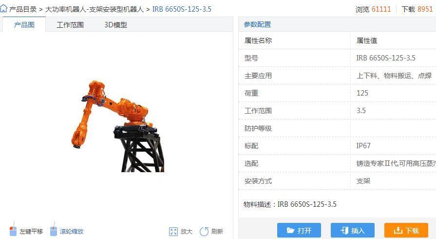 支架安装型机器人模型