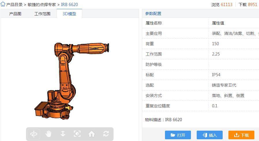 敏捷的点焊机器人模型