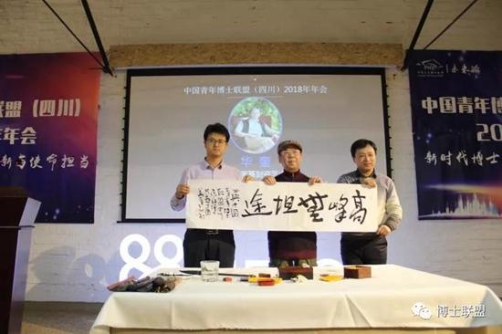 中国青年博士联盟(四川)2018年会在蓉隆重举行