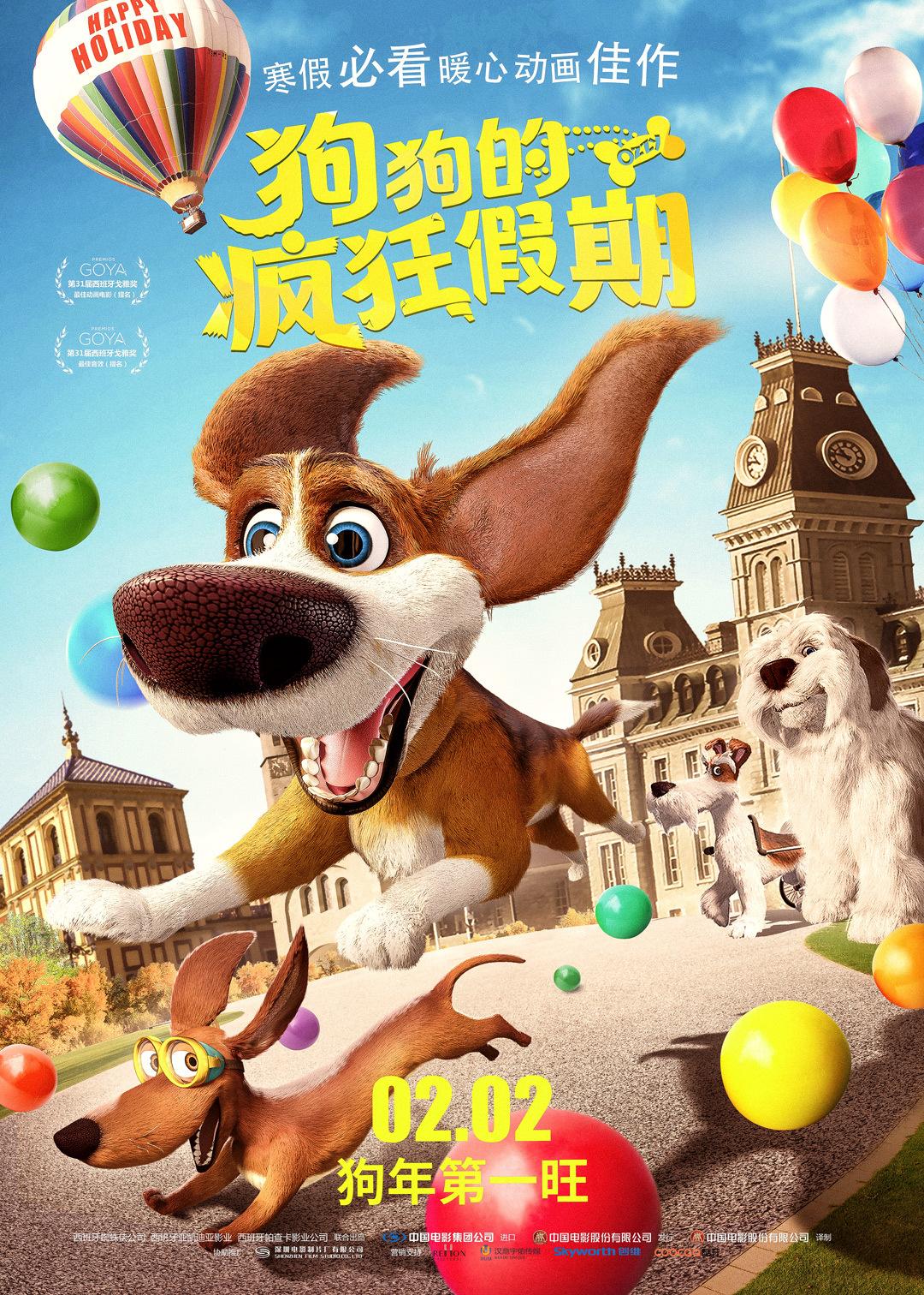 《狗狗的疯狂假期》发终极预告海报 萌犬团超燃出击