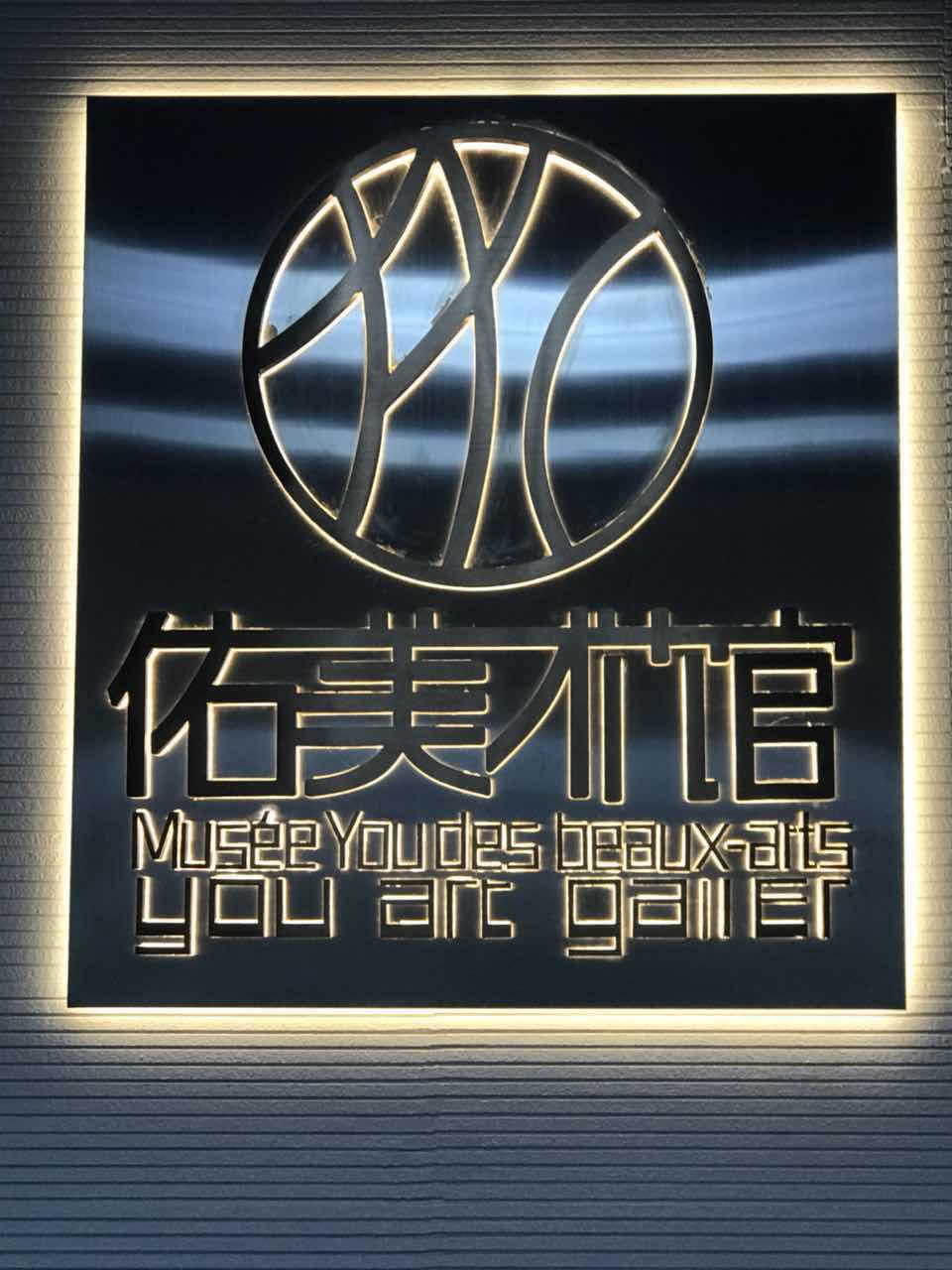 佑美术馆举办迎春画展