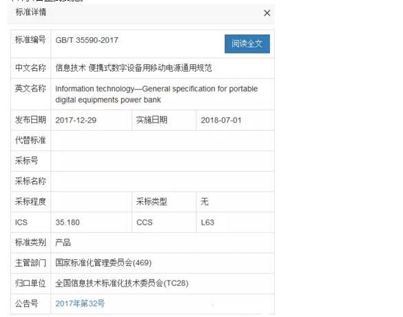 移动电源充电宝国家检测标准GB/T35590-2017