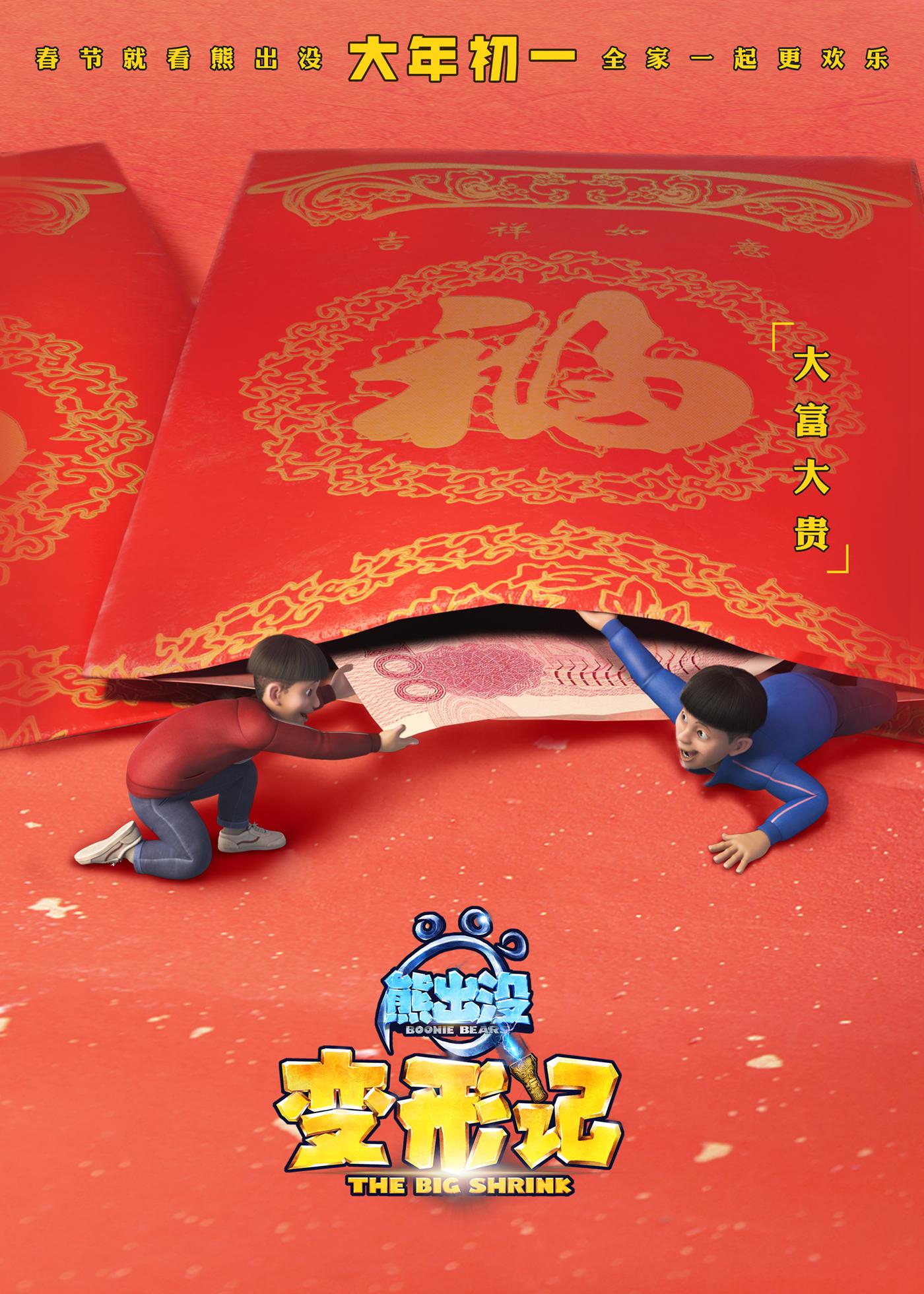 """《熊出没-变形记》曝""""过年啦""""海报 2D/3D春节同步"""