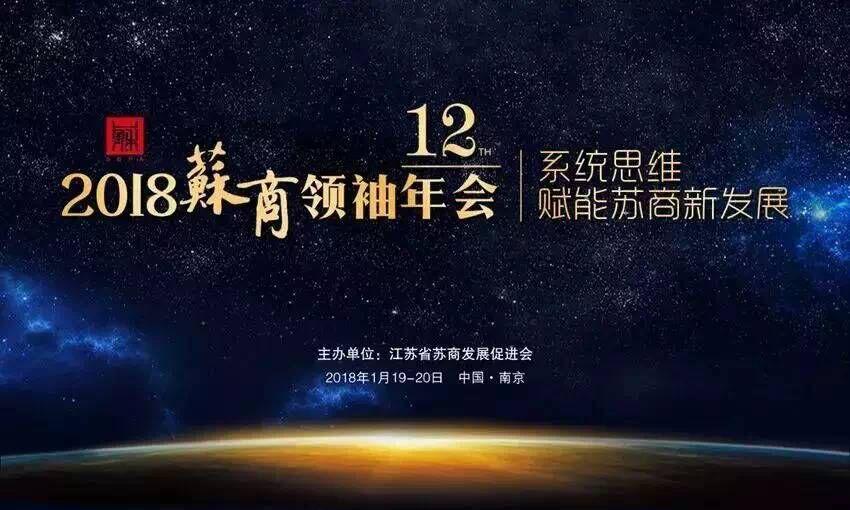 """康力电梯董事长王友林荣膺""""2017年度苏商智能制造领军人物""""称号"""