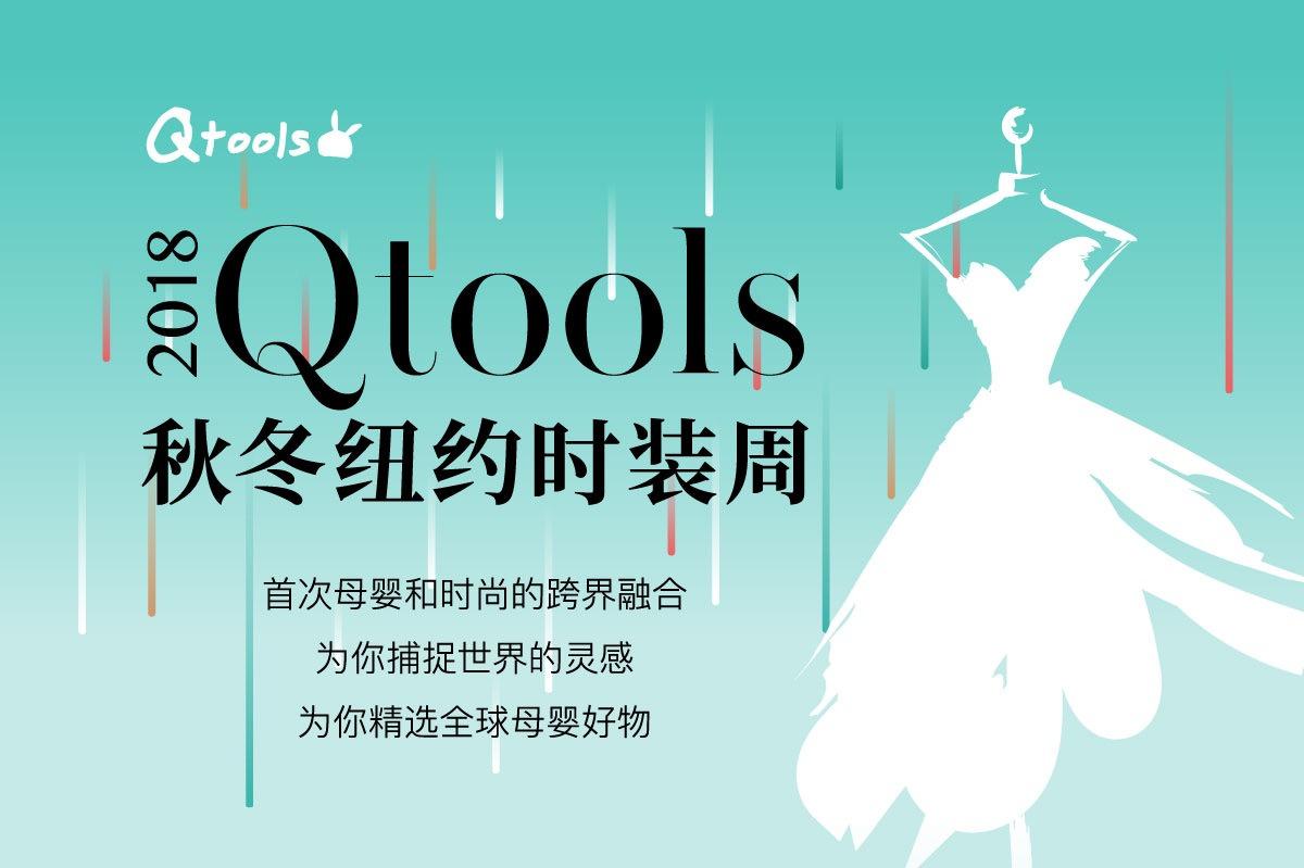 高端母婴品牌Qtools亮相纽约时装周,全球精选+自有品牌的时代到来?