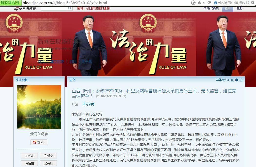山西-忻州:乡政府不作为,村里恶霸私自破坏他人承包集体土地,无人监管,谁在充当保护伞!