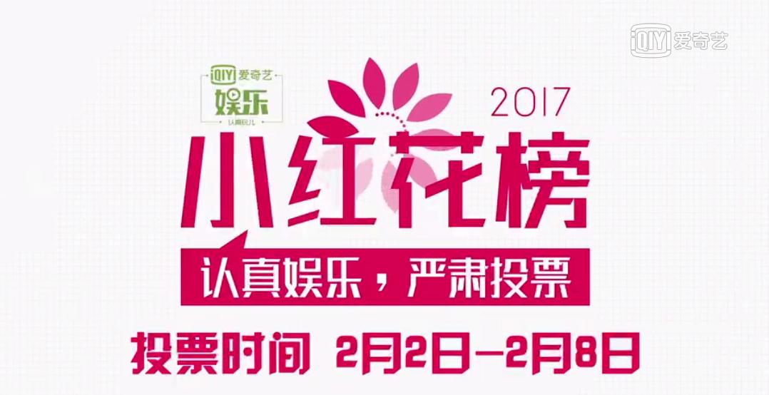 """""""2017爱奇艺娱乐小红花榜""""盘点,总结娱乐圈新动向"""
