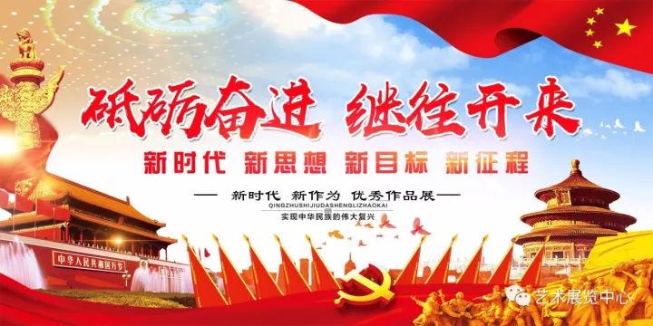 【传承经典】蒋维民——奋进新时代 砥砺新作为 优秀作品展