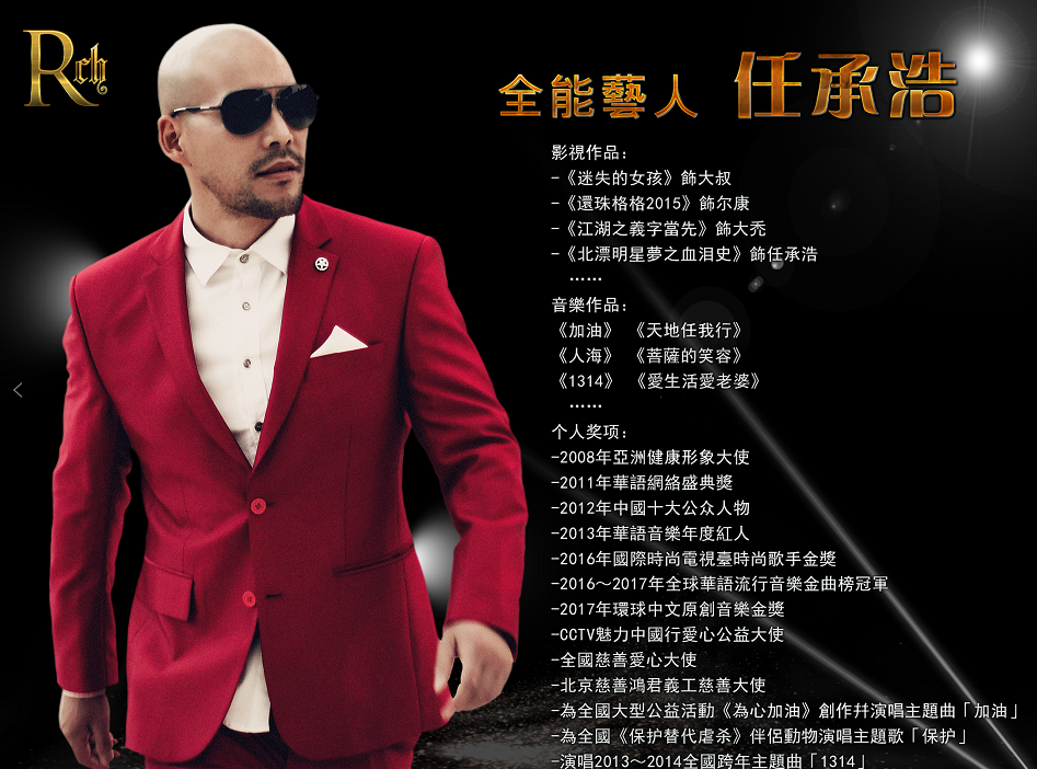 任承浩出席《全球华语流行音乐金曲榜》歌手大赛新闻发布会
