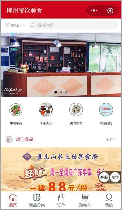 """""""柳州餐饮美食""""小程序,当地人自己的美食订餐平台"""