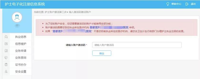 护士电子化注册信息系统操作流程【详细】 网络快讯 第7张