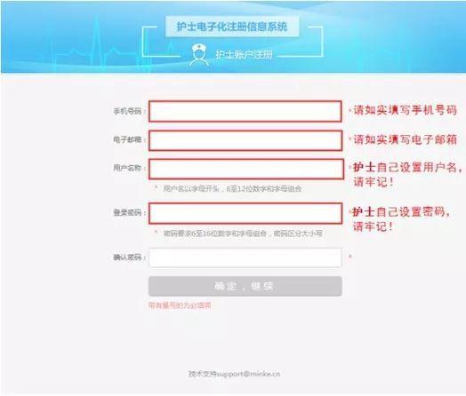 护士电子化注册信息系统操作流程【详细】 网络快讯 第3张