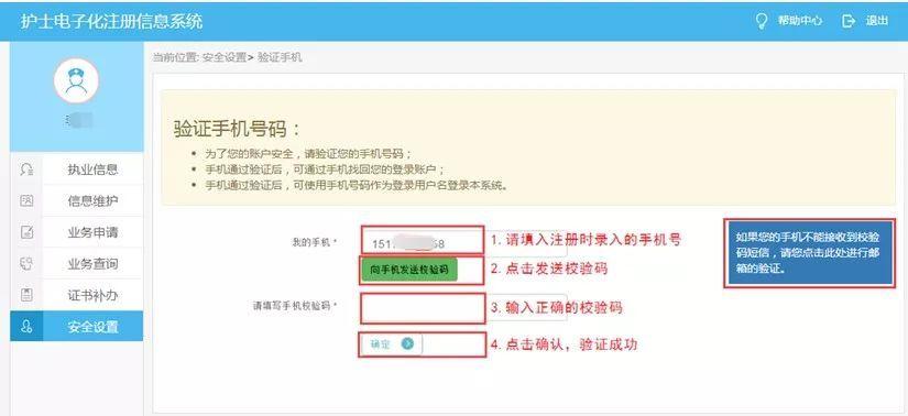 护士电子化注册信息系统操作流程【详细】 网络快讯 第5张