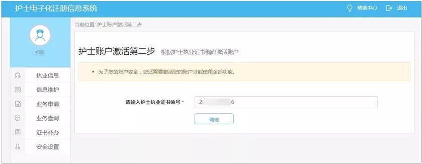 护士电子化注册信息系统操作流程【详细】 网络快讯 第6张