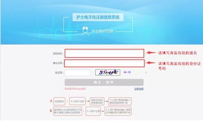 护士电子化注册信息系统操作流程【详细】 网络快讯 第2张