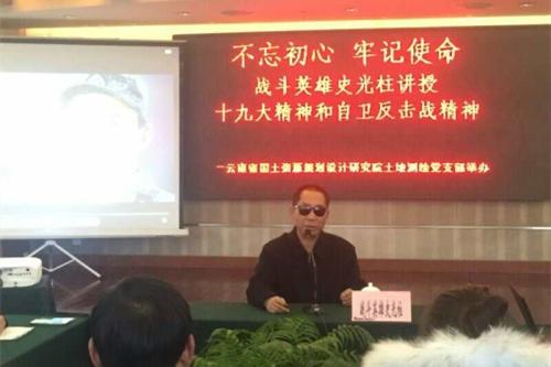 云南国土资源规划设计研究院测绘所举办党员干部教育培训暨老山精神学习座谈会