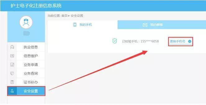 护士电子化注册信息系统操作流程【详细】 网络快讯 第9张