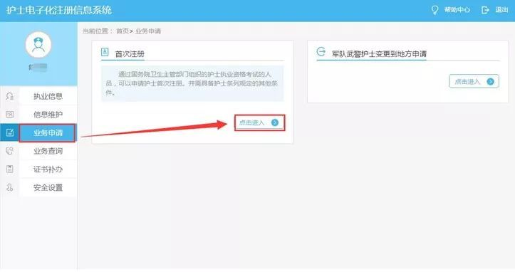 护士电子化注册信息系统操作流程【详细】 网络快讯 第11张