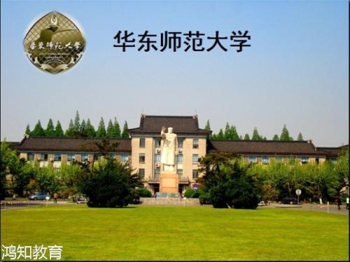 2019华东师范大学考研专业课1对1高分辅导班