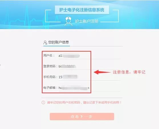 护士电子化注册信息系统操作流程【详细】 网络快讯 第4张