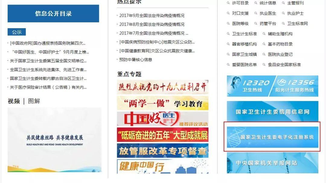护士电子化注册信息系统操作流程【详细】 网络快讯 第1张