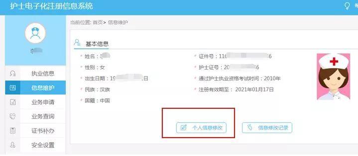 护士电子化注册信息系统操作流程【详细】 网络快讯 第10张
