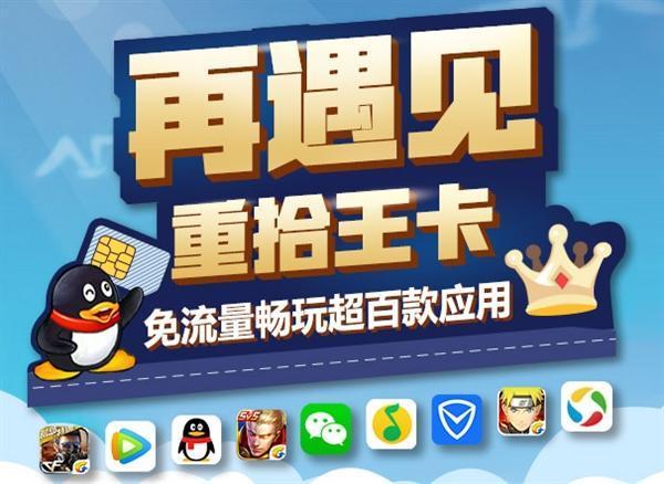 中国联通允许二次办理腾讯王卡:存19得40元的照片 - 2