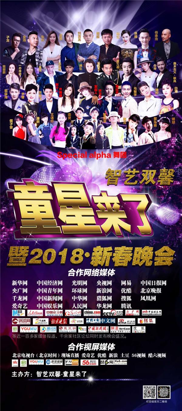《智艺双馨·童星来了》2018新春晚会圆满落幕