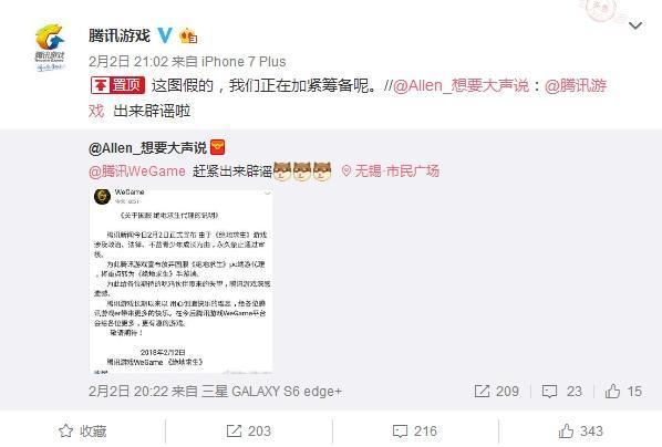 网传腾讯放弃代理《绝地求生》国服 腾讯辟谣的照片 - 3