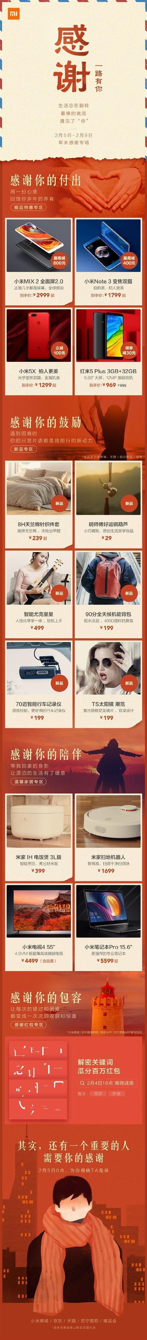 小米年末感谢专场开启:Note 3起售价1799元的照片 - 2