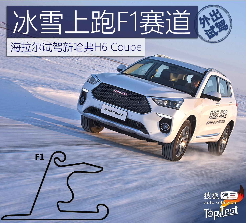 冰雪上跑F1赛道 海拉尔试驾新哈弗H6 Coupe