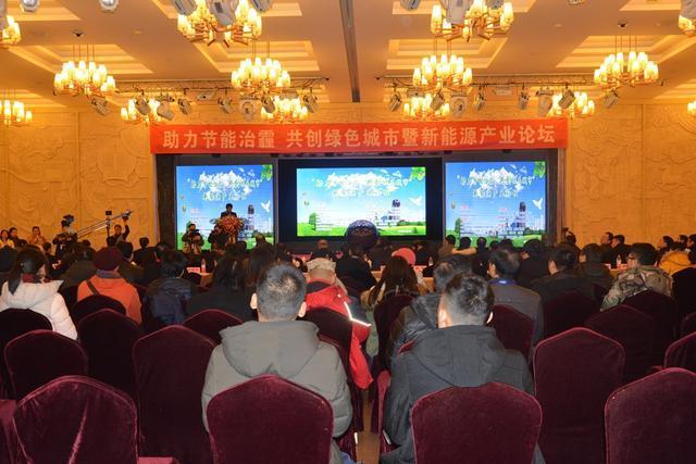 助力节能治霾 共创绿色城市 新能源产业论坛在西安举行【莲花飞儿】