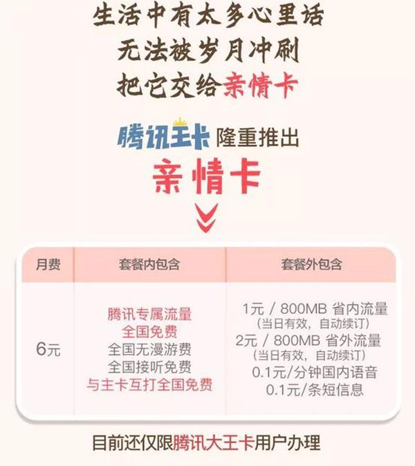 腾讯正式推出亲情卡:月租6元 与主卡互打免费的照片 - 2