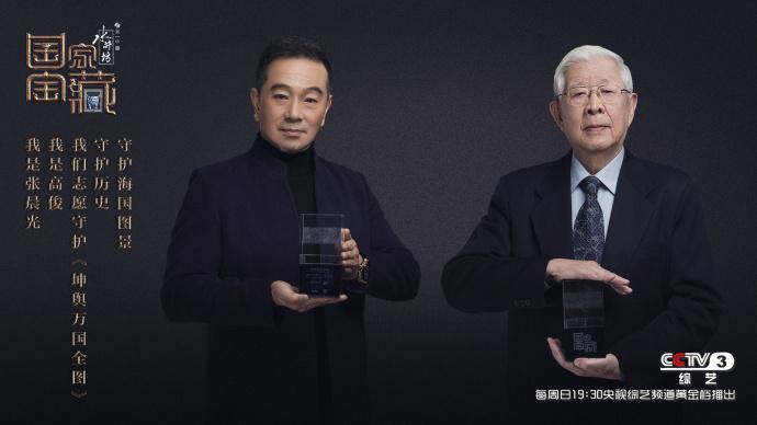 """《国家宝藏》张晨光""""绘""""通中西  传承瑰宝品质"""