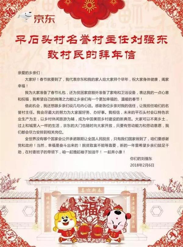 村长刘强东送500万年货:村口京东货车停满了的照片 - 2