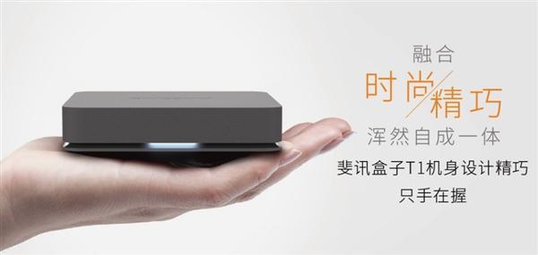 斐讯电视盒子T1明天开卖:搭载百度语音引擎的照片 - 4