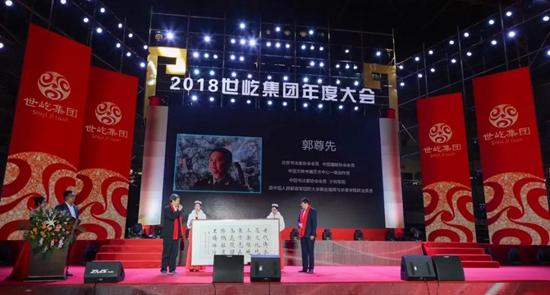 2018世屹集团年度大会在淄博隆重举行