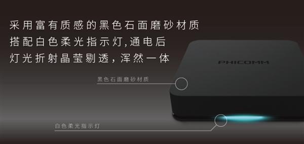 斐讯电视盒子T1明天开卖:搭载百度语音引擎的照片 - 3