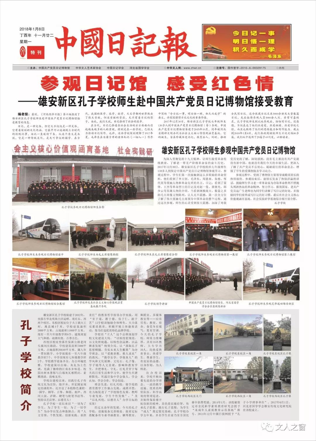雄安新区孔子学校师生赴中国共产党员日记博物馆接受教育