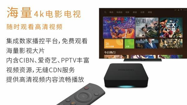 斐讯电视盒子T1明天开卖:搭载百度语音引擎的照片 - 2