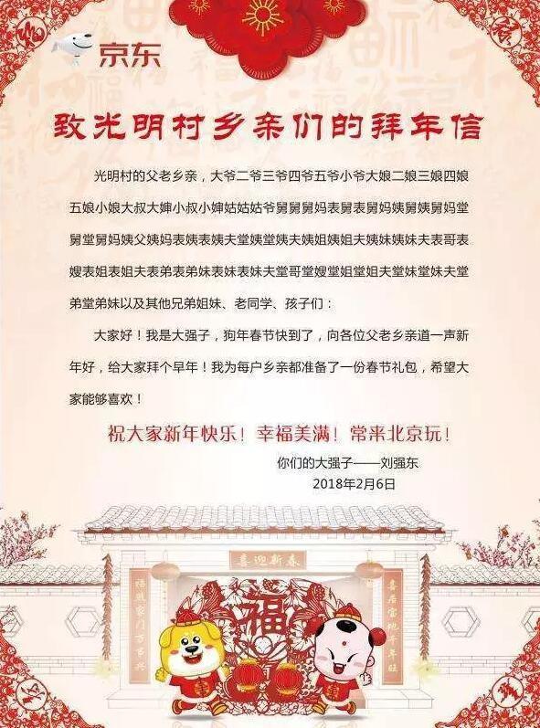 村长刘强东送500万年货:村口京东货车停满了的照片 - 3