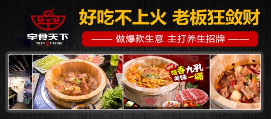 <b>宇食天下木桶喷泉火锅一站式平台-餐饮连锁品牌</b>