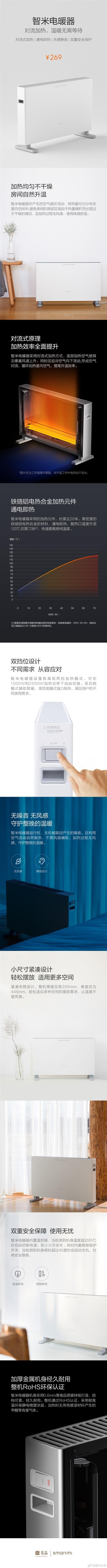 小米生态链企业智米科技开卖电暖器 售价269元的照片 - 3