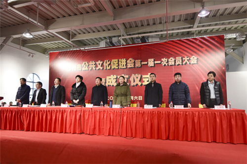 郑州市公共文化促进会隆重成立 中华网河南当选为监事长单位